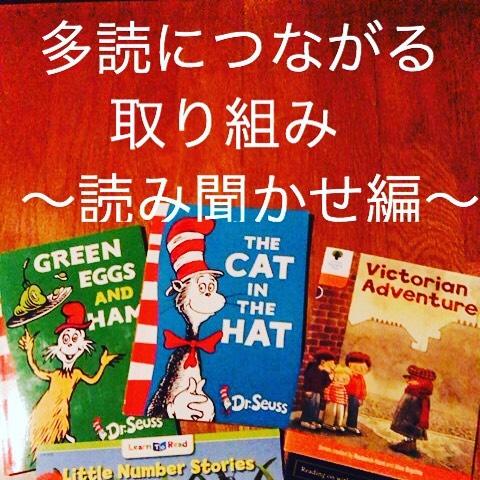 英語多読をできる子にするために、3歳11ヶ月の息子に私が取り組んでいること。どんなことをしていますか?と質問をいただいたので、お答えしますまずは、本を好きになってもらうために、読み聞かせのこだわり。それだけでも長くなってしまったので、ここでは読み聞かせのみです1、朝一から読み聞かせ時間を確保。起きて「Good morning! Did you sleep well?」と聞いた後、当たり前のように笑1−2冊。はっきり目覚めてもらうためと、授乳が終わってから、読み聞かせ時間が少なくなった(3歳1ヶ月まで授乳している間ずっと読み聞かせで、一日合算3時間以上のこともありました)ので、一冊でも多く読むために、です。2、日中は、息子が座るソファーの端に、本を積んでいます。本棚もあるのですが、わざわざ取りに行くアクションを起こさずとも、座った時に何気なく手に取れるように。ここでは、図書館から借りてきた日本語の本(残念ながら、私の近所の図書館には英語の本があまりなく、英語の本は購入することが多いです)と、新しく購入した本、今特にお気に入りの本を置くことが多いです。3、息子との会話で、本に関係していたらすぐ読む。突然「あの本どこ?」と思い出すことも多いので、そう言われたらすぐ出してきて読んでます。その他、イースターの話題になったらイースターの絵本を出して読んだり。4、トイレには、有名なあの本を置いています。ユーザーさんには、神聖な本をトイレに置くなんて非常に申し訳ないのですが。。DWEの絵本から一冊、それに対応するSing alongの本を一冊、そしてG-talk penと、Right light check pen(DWE)をいつもトイレに置いていますそして、息子がトイレに座るたびに読むのが習慣になっていますこれってお行儀悪いか〜書こうかどうしようか、迷ったのですがそれくらい、隙間時間(かな?)を使って本を読み聞かせしたいんだ!という日々の些細な努力をお伝えしようかと思い、正直に書かせていただきました♀️というのも、2歳3ヶ月から中古のDWEを始め、それから急にしっかりした英語の文章が話せるようになり、DWEには本当に感謝しています。(中古ユーザーで申し訳ないですが)始めた当初は夢中になって、一日に何回もDWE絵本の読み聞かせをせがまれました。しかし、半年ほど経つとすっかり飽きたようで、みたがらなくなりました。 が、やはり大切な絵本で何回も読ませたいので、試行錯誤の結果、なぜかトイレならおとなしく聞いてくれたのですちなみに、私の持っているDWEのCDは古いものなので、絵本の中の、二択、三択のリスニングクイズのようなものの音源がCDに含まれています。(Step by step が出来てからは、そのDVDの中にリスニングクイズがあるので、CDのなかにそこの音声は含まれていないのでは?と思うのですが、正規ユーザーさん、いかがでしょう?)なので、クイズのページになると、G-talk penに音声を入れているので、Right light check pen (正解を押すと、音が鳴るようになってます)を使ってそのままクイズやらせます。(トイレ中なのですが)気がつくと10ー15分たっていることも多く、こうして細々とDWEを続けられるんです オススメしているわけではないですよ〜。トイレにものを置くって、風水的にもよくないですし。 ご家庭それぞれ、子供が素直に聞ける、隙間時間を見つけてください夜寝る前は、30分〜1時間くらい、ベッドの中で読んでいます。 明かりは煌々とつけたまま。息子は、私が本を読んでいる間に寝ます。これはいいらしいです。眠りにつく瞬間に聞いていることは、記憶に定着しやすいらしいので、大抵、日本語の本最初、英語は後にもっていきます。(日本語の幼稚園なので、英語の方を強化したいです)ちなみに、「絵本を読んでいる時質問するか?」は、なるべく、一冊につき一つは何か理解を確認する、あるいは登場人物の気持ちを想像させるような質問をします。いずれ国語の問題で答えなければいけないので、それを想定して質問します。小学校や中学受験の問題を今から見てどんなことを聞かれるか確認しておくことも、大事です。多く質問したいところなのですが、息子はたくさん聞くと嫌がるので、一つに留めていますまた、「次々と違う本を読んだらいいのか、同じ本を何回も読んだらいいのか」について。私も、試行錯誤しながらやってきました。とにかくいつも違う本、たくさんの本を読もうとしていた時もありました。しかし、最近は、「息子がその時の気分、マイブームでハマっている本」4、5冊を「その週の定番本」として、それらは必ず毎日読む、というスタイルに落ち着いています。「定番本」を、私が選んでいた時期もありました
